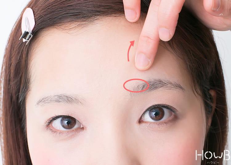 アーチ型眉メイクのプロセス 眉毛を付け足す部分の確認