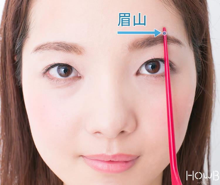 アーチ型眉メイクのプロセス 眉山を描く