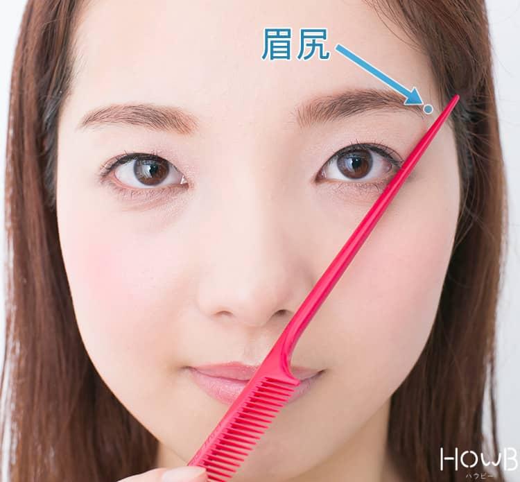 アーチ型眉メイクのプロセス 眉尻を描く