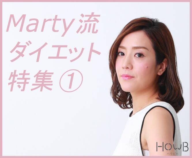 Marty流ダイエット特集①