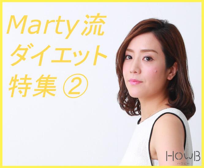 Marty流ダイエット特集②