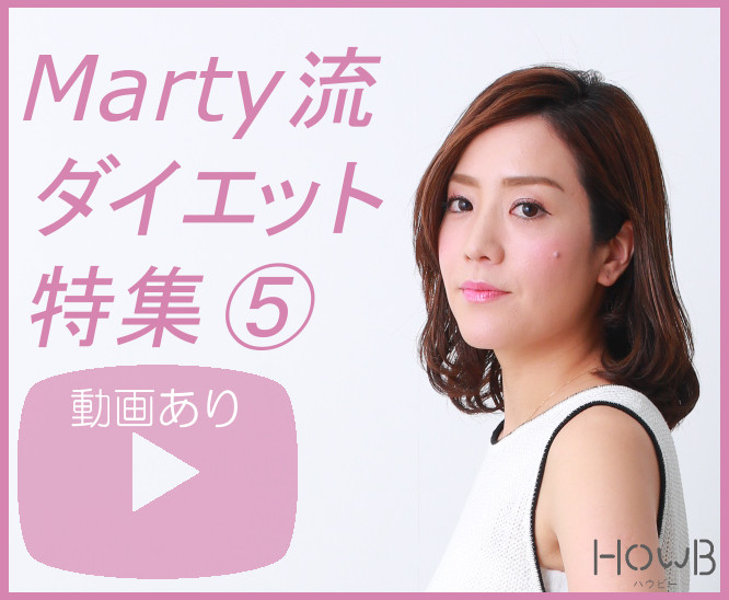 Marty ダイエット作集⑤