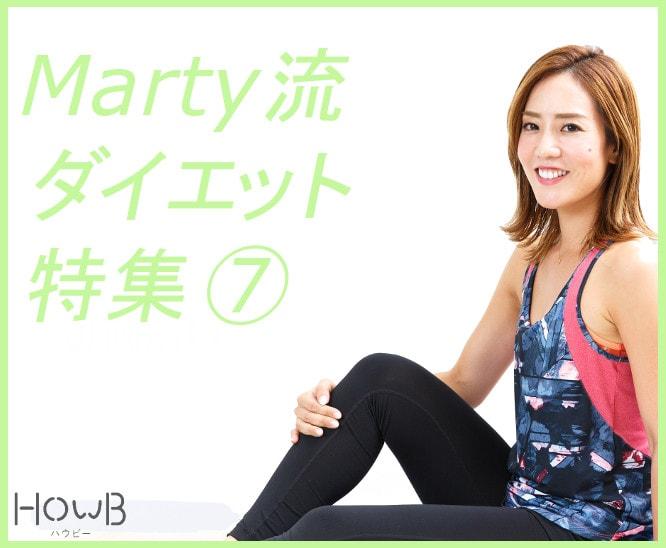 Marty ダイエット特集7