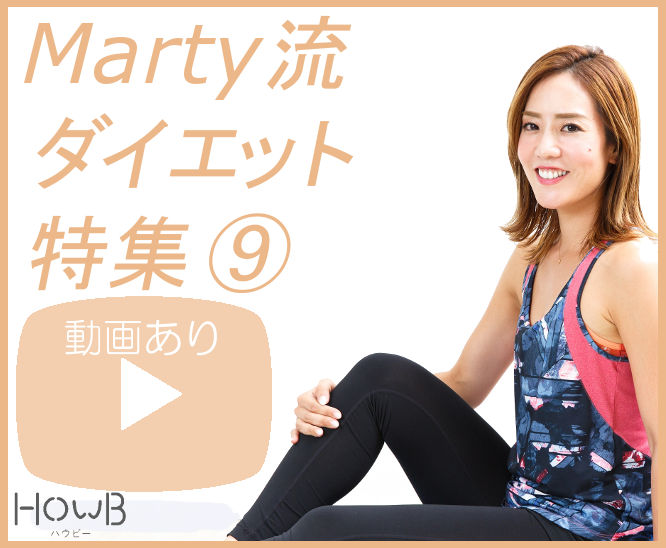Martyダイエット特集9