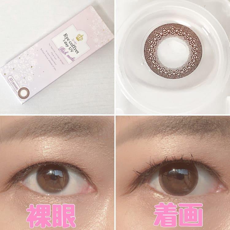 シード Eye coffret 1day UV リッチメイク 着画