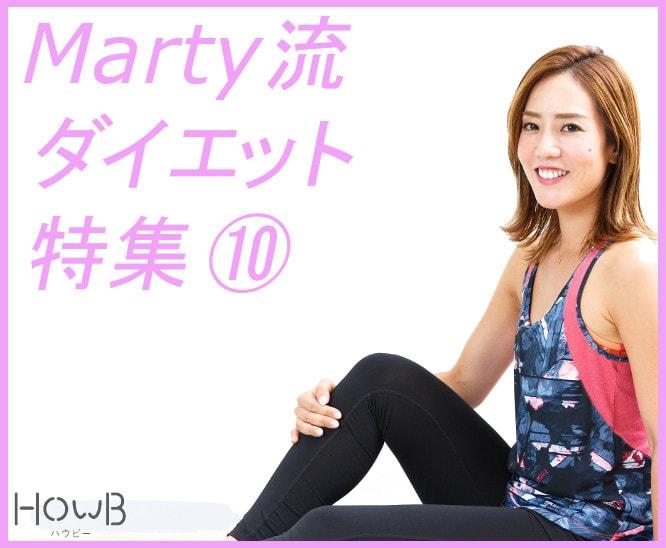 Martyダイエット特集10