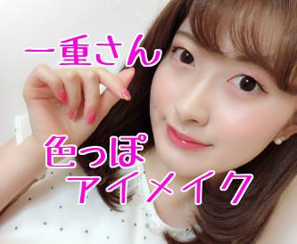 misakiアイメイク完成顔アップ