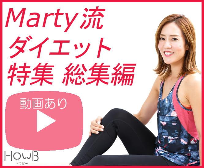 Marty特集総集編