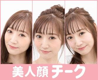 理奈のメイク完成顔 3パターン