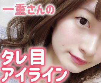 misaski メイク顔