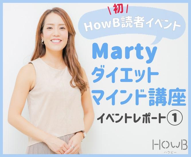 Marty イベントレポート①