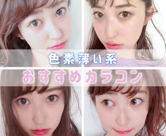Mamiちゃん 4種のカラコン 着用