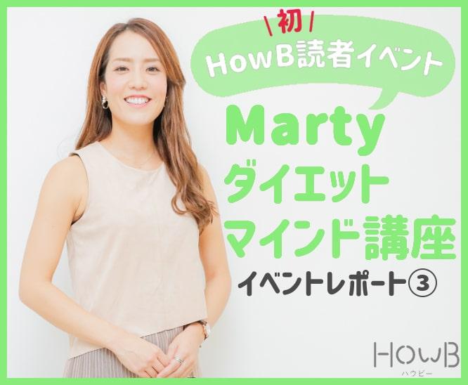 Marty イベントレポート③