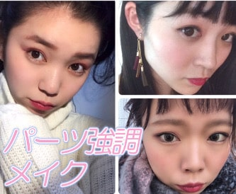 Airi、ENO、Honoの顔 パーツ強調メイク