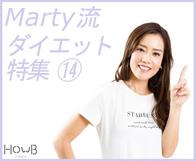 Marty流ダイエット特集⑭