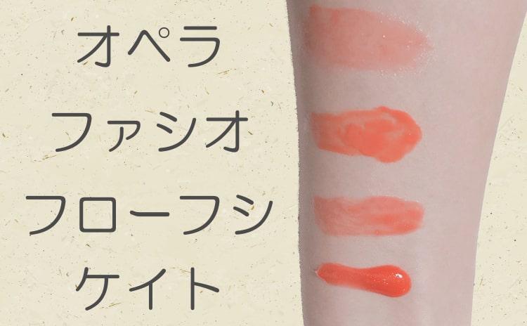 4色リップの比較 腕に試し塗り
