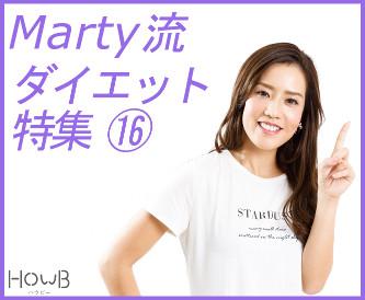 Marty流ダイエット特集⑯