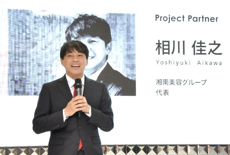 湘南美容グループ 相川佳之代表のスピーチ風景