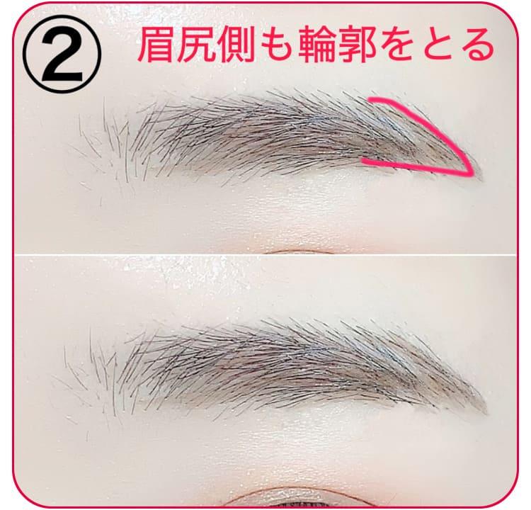 平行眉のプロセス 眉尻側も輪郭をとる