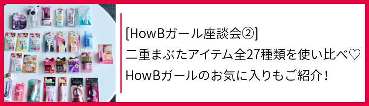 HowBガール座談会バナー