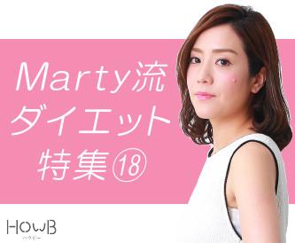 Marty ダイエット特集⑱