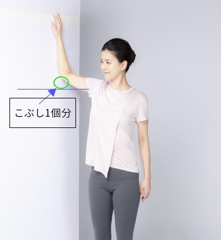 胸のストレッチ 壁の横に立ち前腕を壁につける