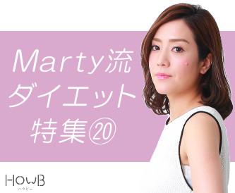 Marty ダイエット特集⑳