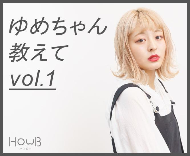 ゆめ バストアップ 特集1