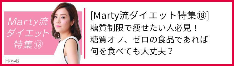 Marty流ダイエット特集⑱バナー
