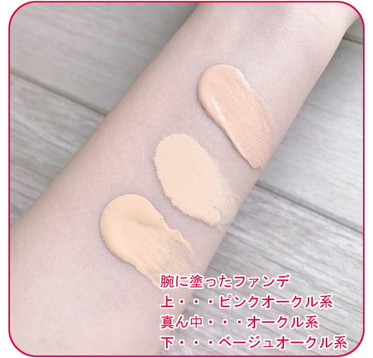 3種類のファンデーションを腕に試し塗り 色の比較