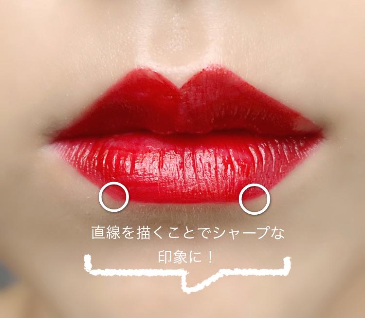 やも 赤リップ 下唇のラインを船底のような直線的な形にする 口元アップ