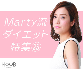 Marty ダイエット特集23