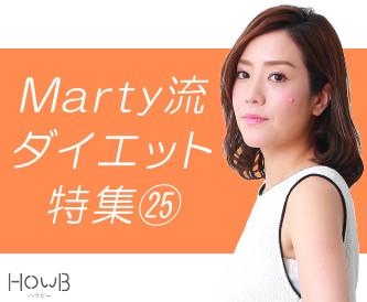 Marty ダイエット特集