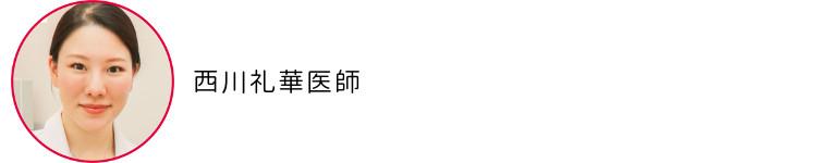 西川礼華医師の顔