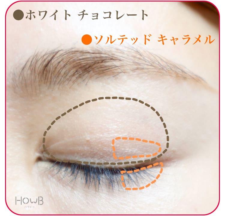 アイシャドウ 瞼に塗る