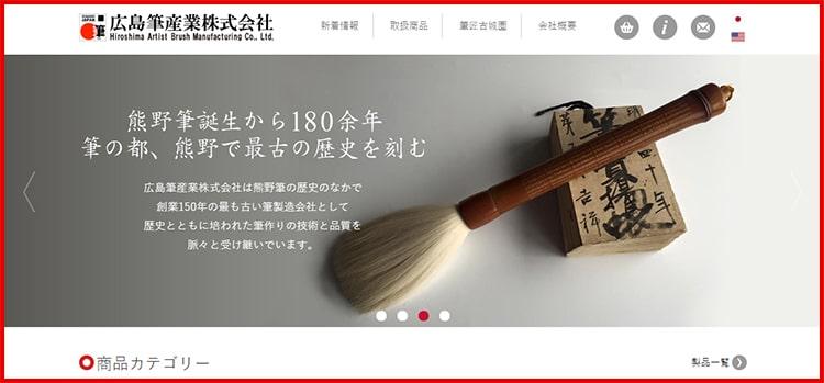 広島筆産業
